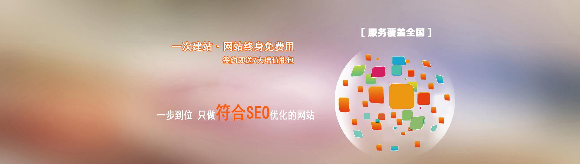 北京网站制作即送7项增值服务