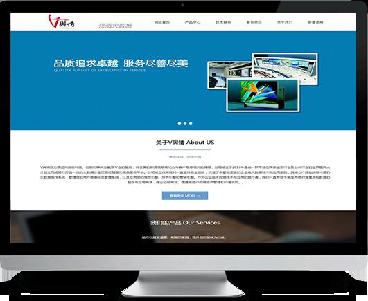 (V舆情)响应式网站建设案例