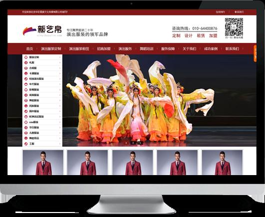 (新艺帛)营销型网站开发案例