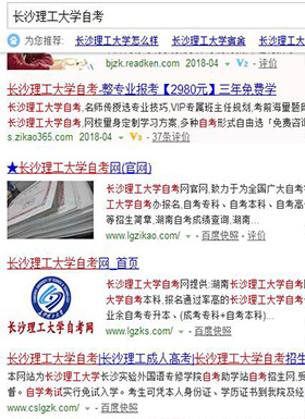 (长沙理工大学自考网)网站优化