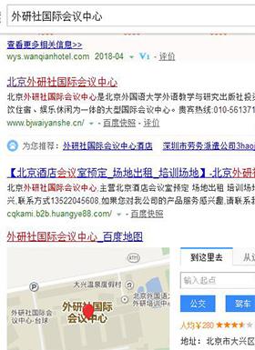 北京外研社-网站优化案例
