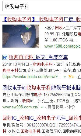 (赛伟)深圳网站优化案例