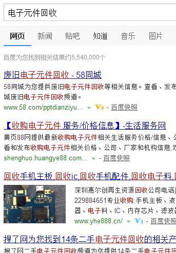 (惠尔创)深圳网站优化案例