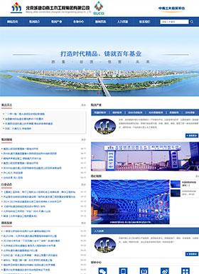 (中南土木集团)官网网站设计案