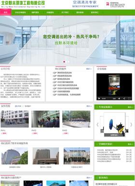 (默本环境)北京建站公司案例