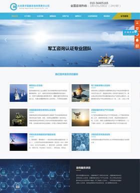 (昊宇国都)北京建站案例