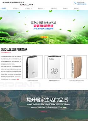 (境智圆融)北京建站公司网站案