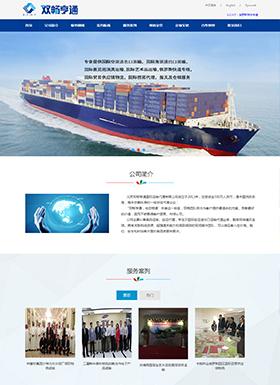 (双畅亨通)三语言-北京做网站