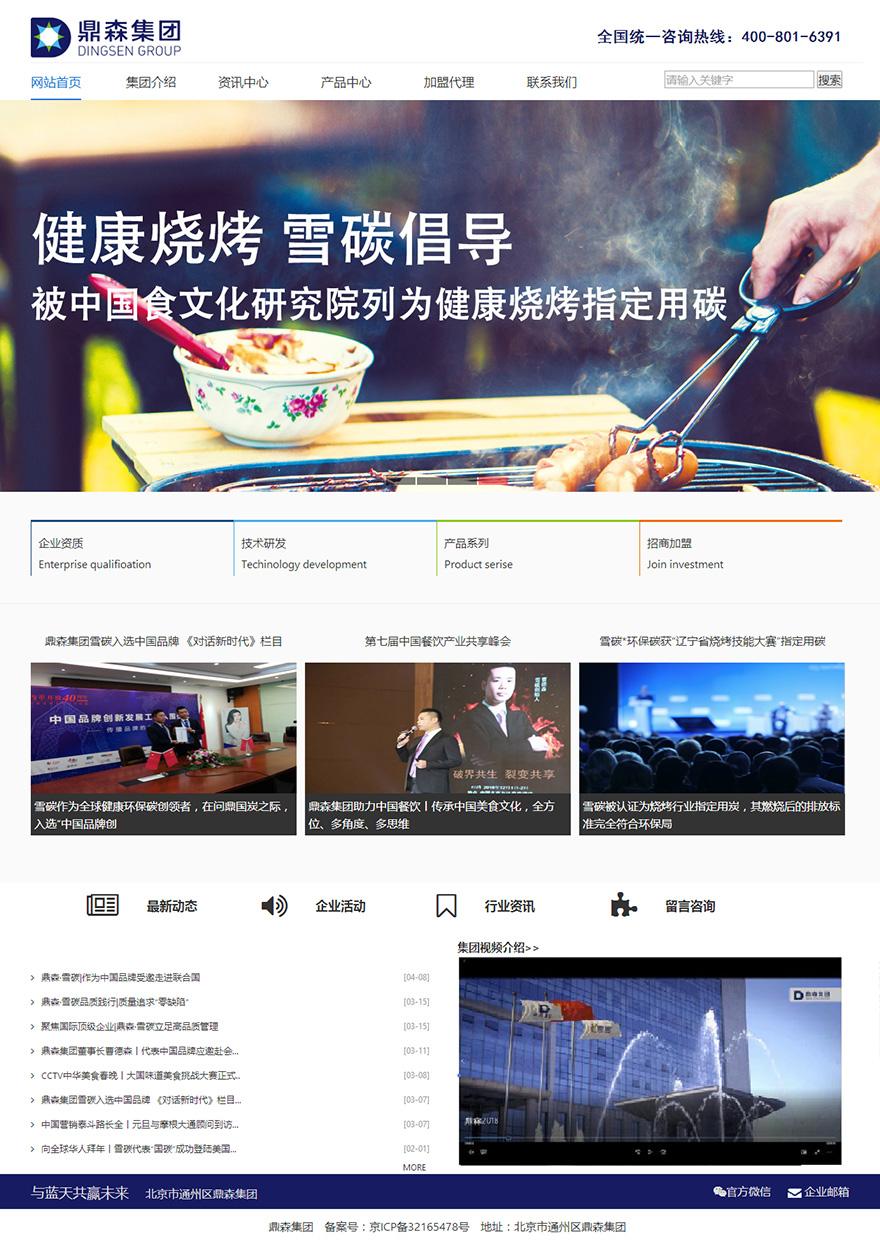 北京企业网站设计案例