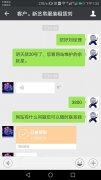 再次与新艺帛刘总签约维护托管