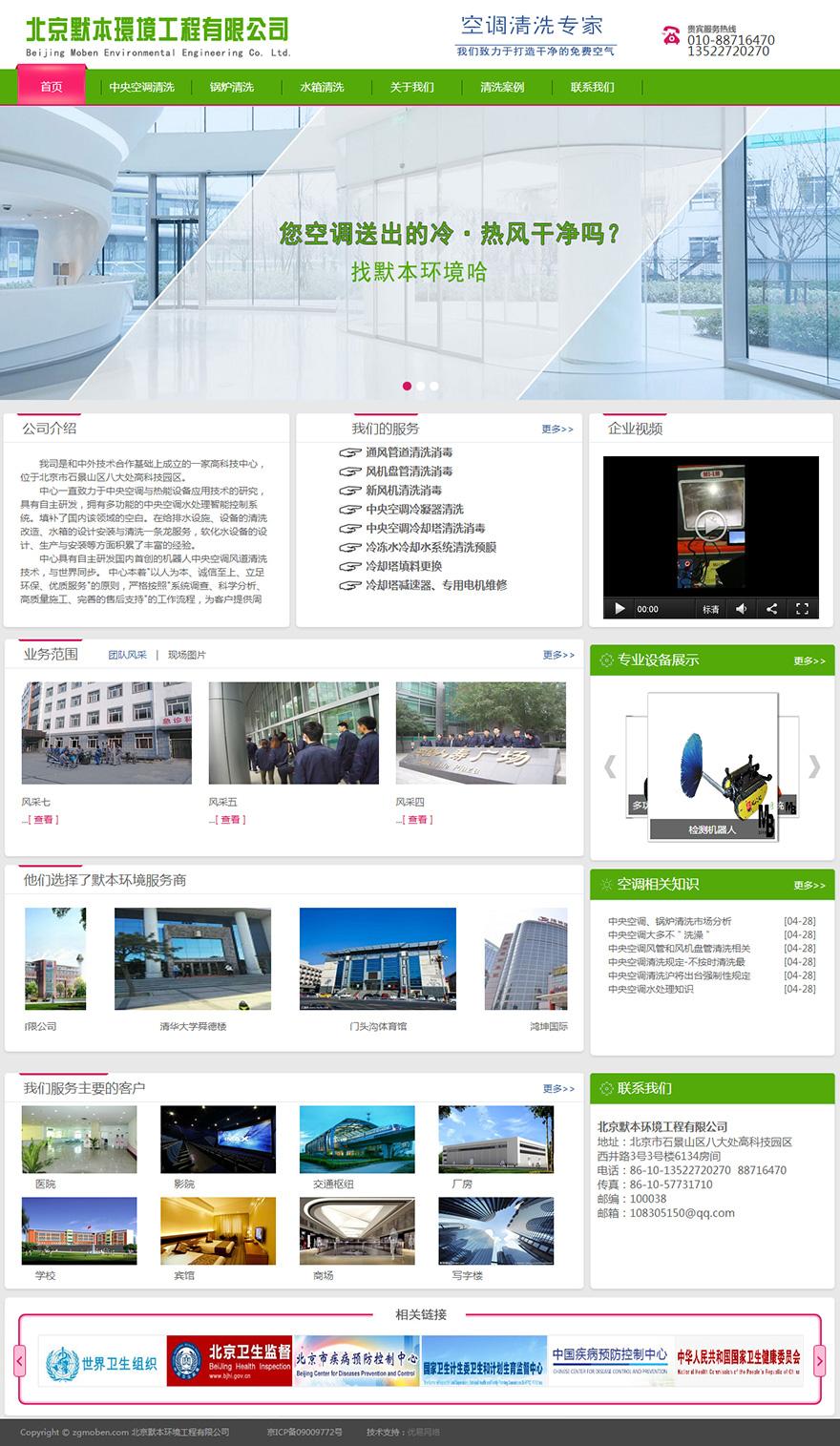 北京建站公司案例