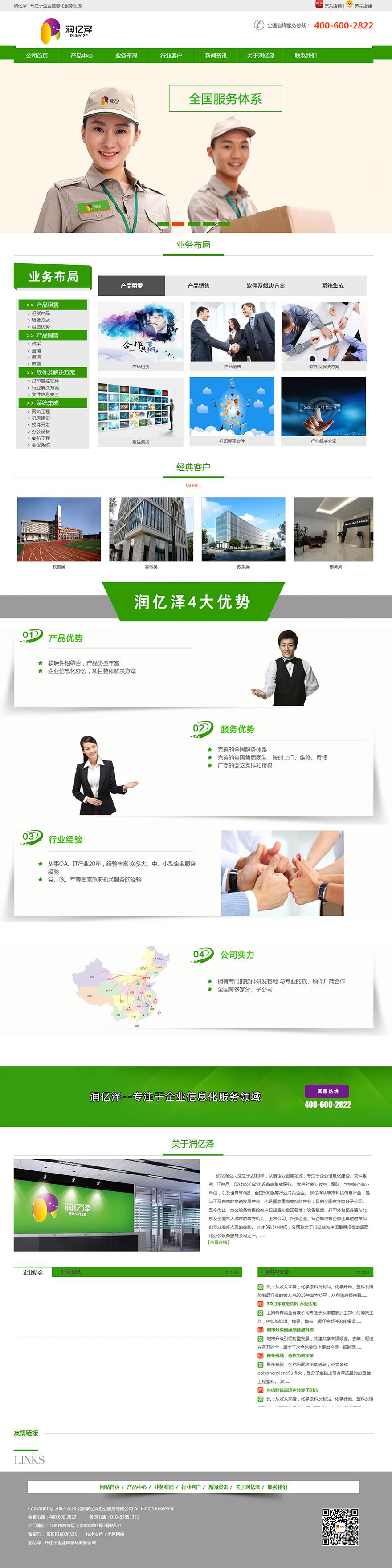 (润亿泽)北京建站案例